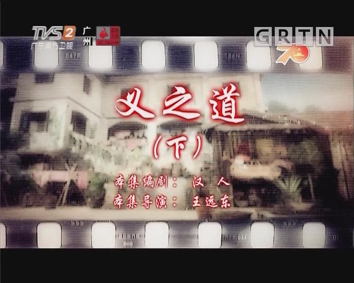 [2019-10-02]七十二家房客:义之道(下)