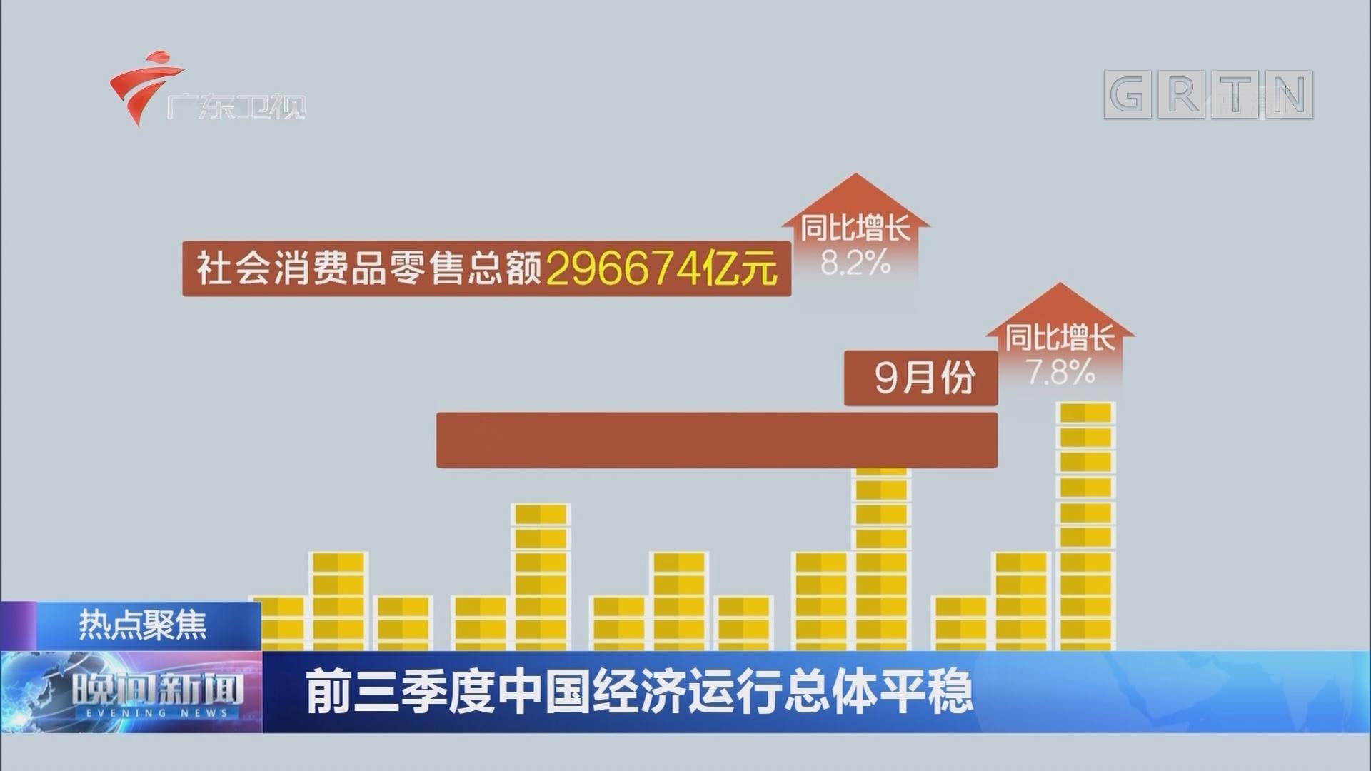 前三季度中国经济运行总体平稳