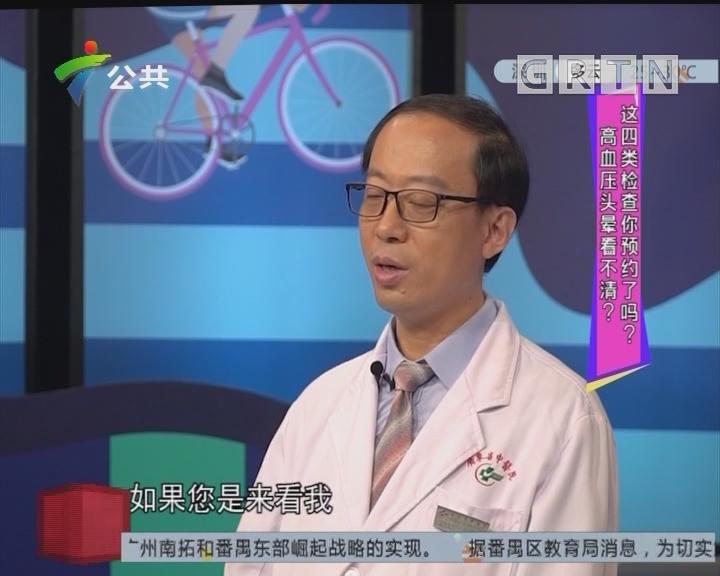 护心有方:高血压头晕看不清?这四类检查你预约了吗?