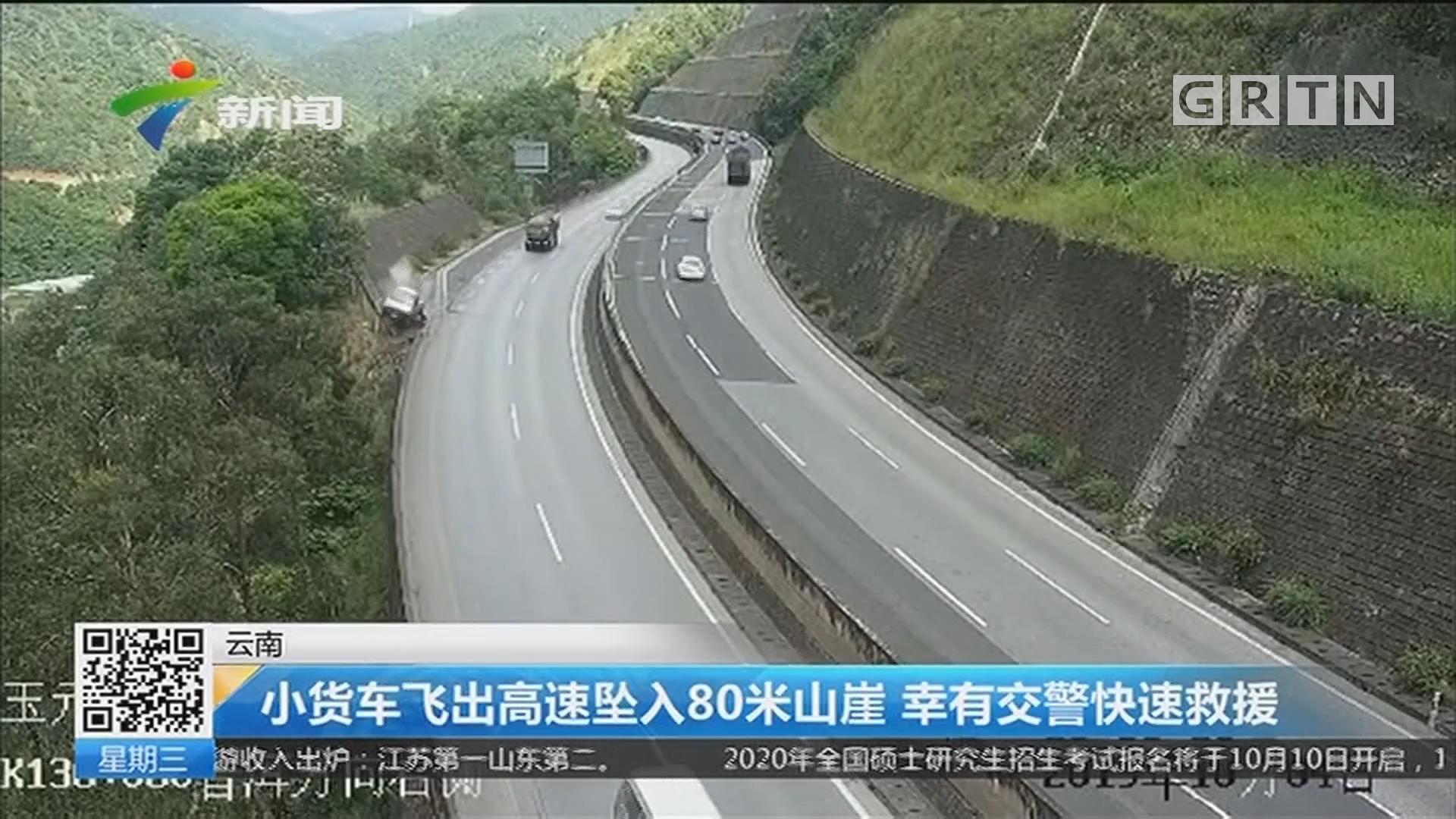 云南:小货车飞出高速坠入80米山崖 幸有交警快速救援