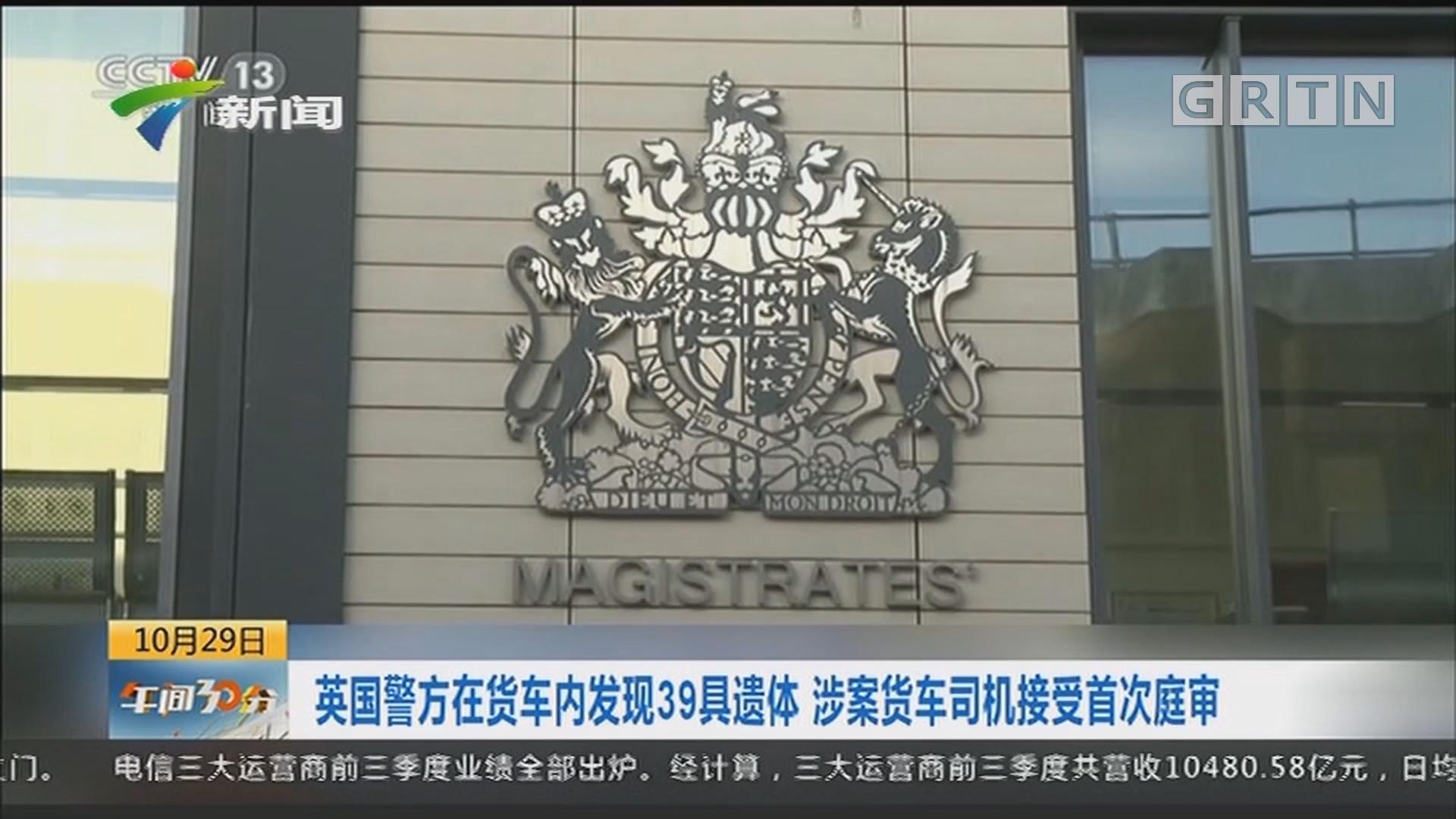 英国警方在货车内发现39具遗体 涉案货车司机接受首次庭审