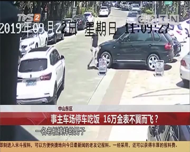 中山东区 事主车场停车吃饭 16万金表不翼而飞?