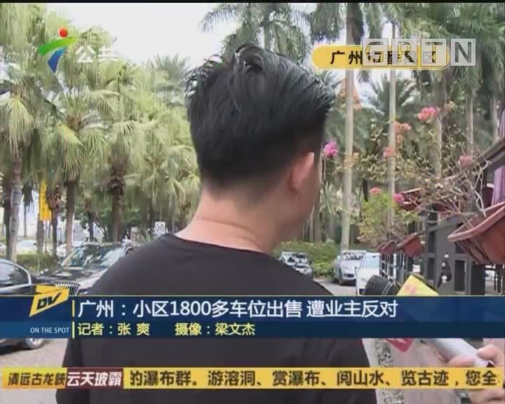 (DV现场)广州:小区1800多车位出售 遭业主反对
