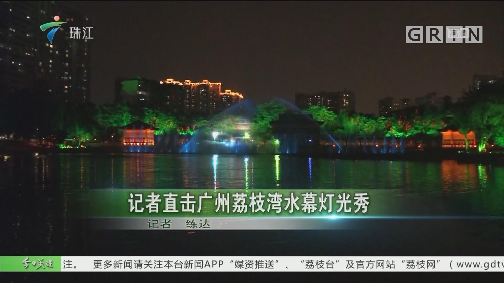 记者直击广州荔枝湾水幕灯光秀