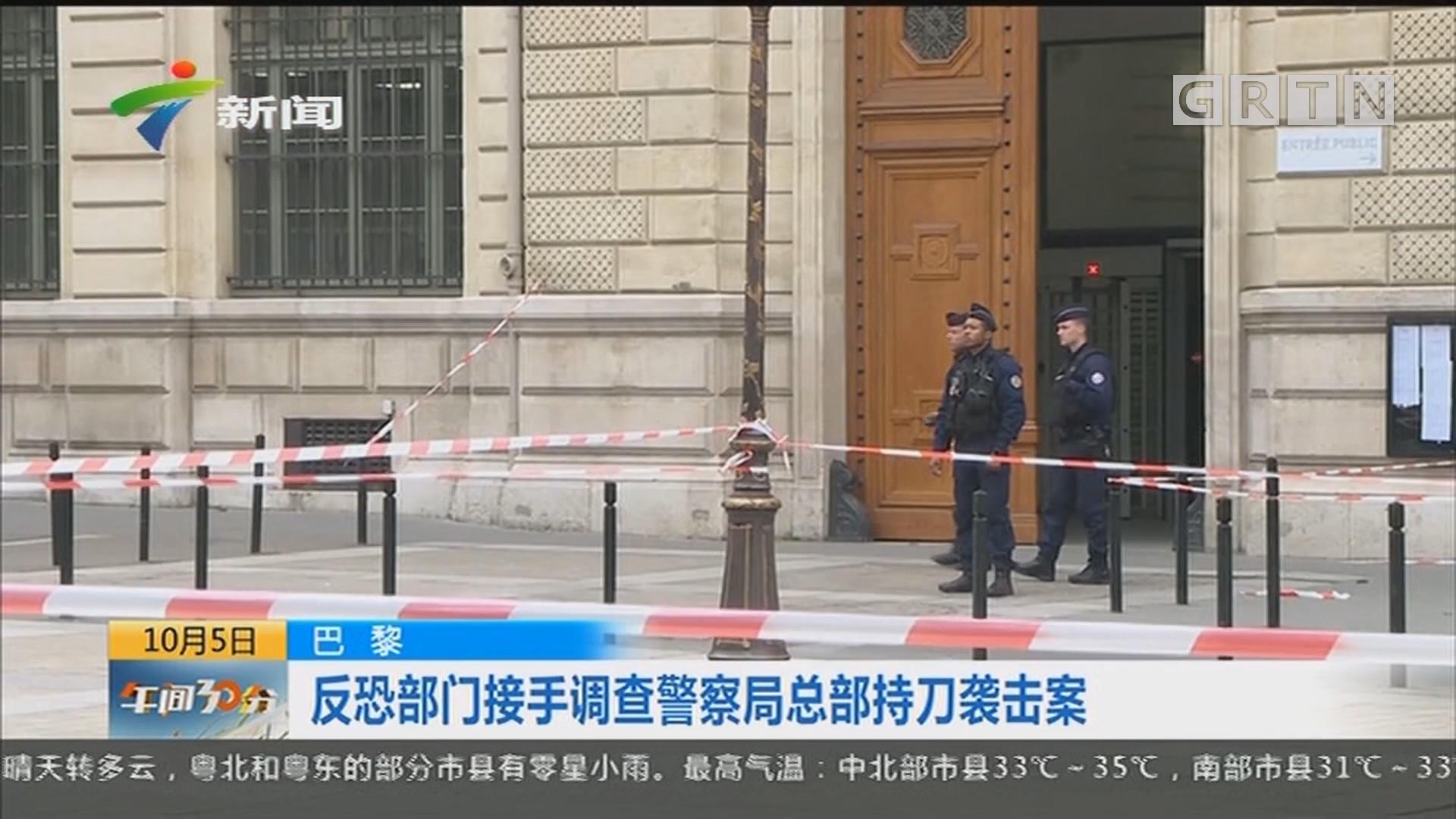 巴黎:反恐部门接手调查警察局总部持刀袭击案