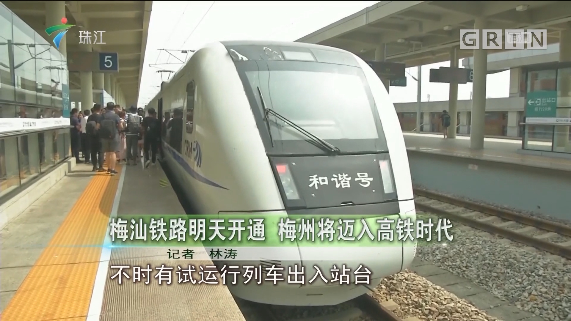 梅汕铁路明天开通 梅州将迈入高铁时代