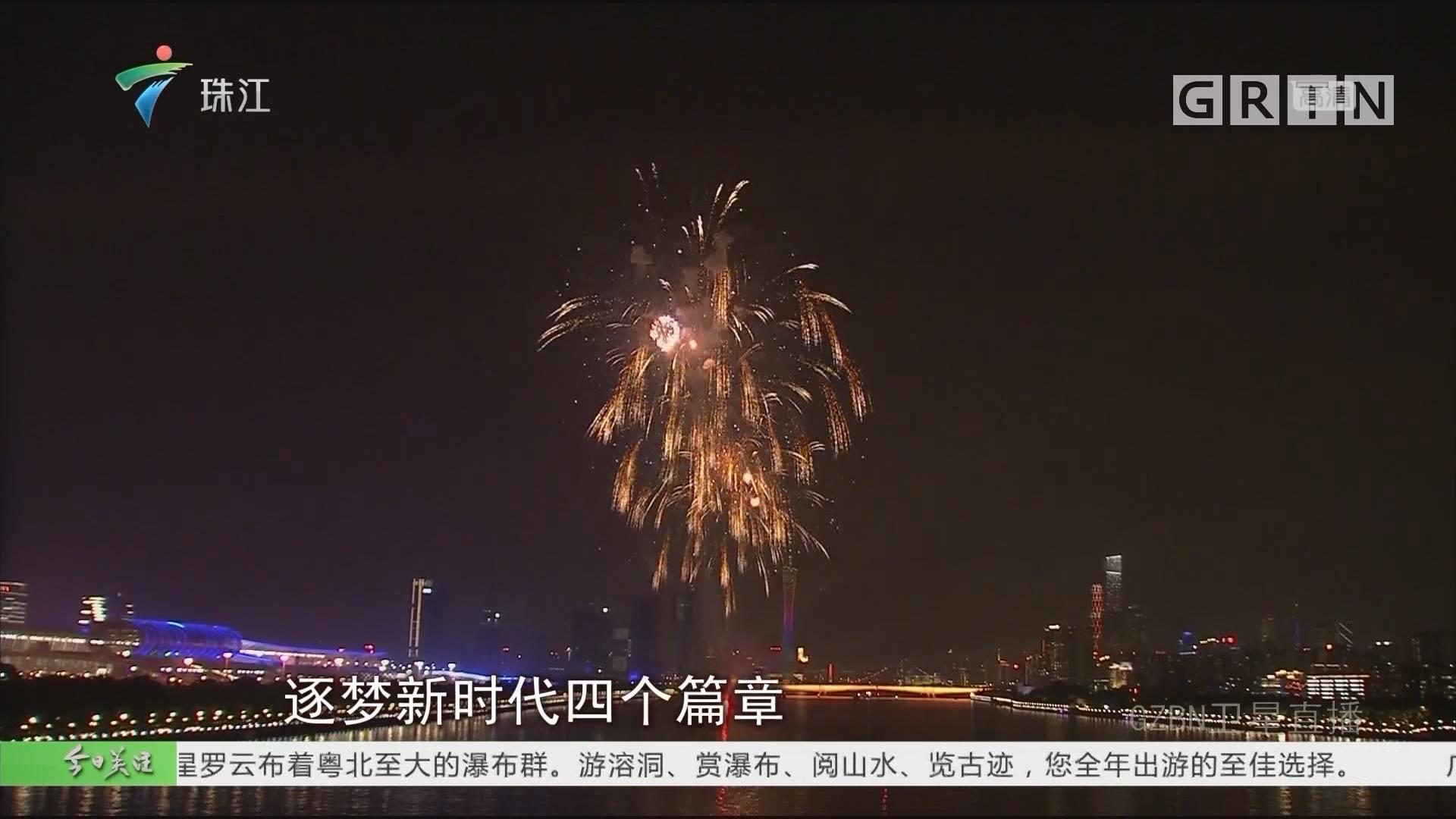 广州深圳珠海同时举办焰火晚会庆祝新中国70华诞
