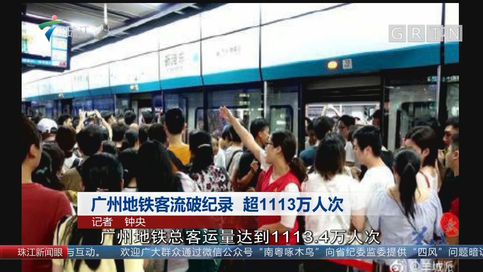 廣州地鐵客流破紀錄 超1113萬人次
