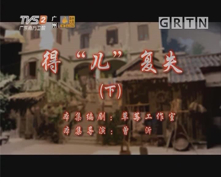 """[2019-10-22]七十二家房客:得""""儿""""复失(下)"""