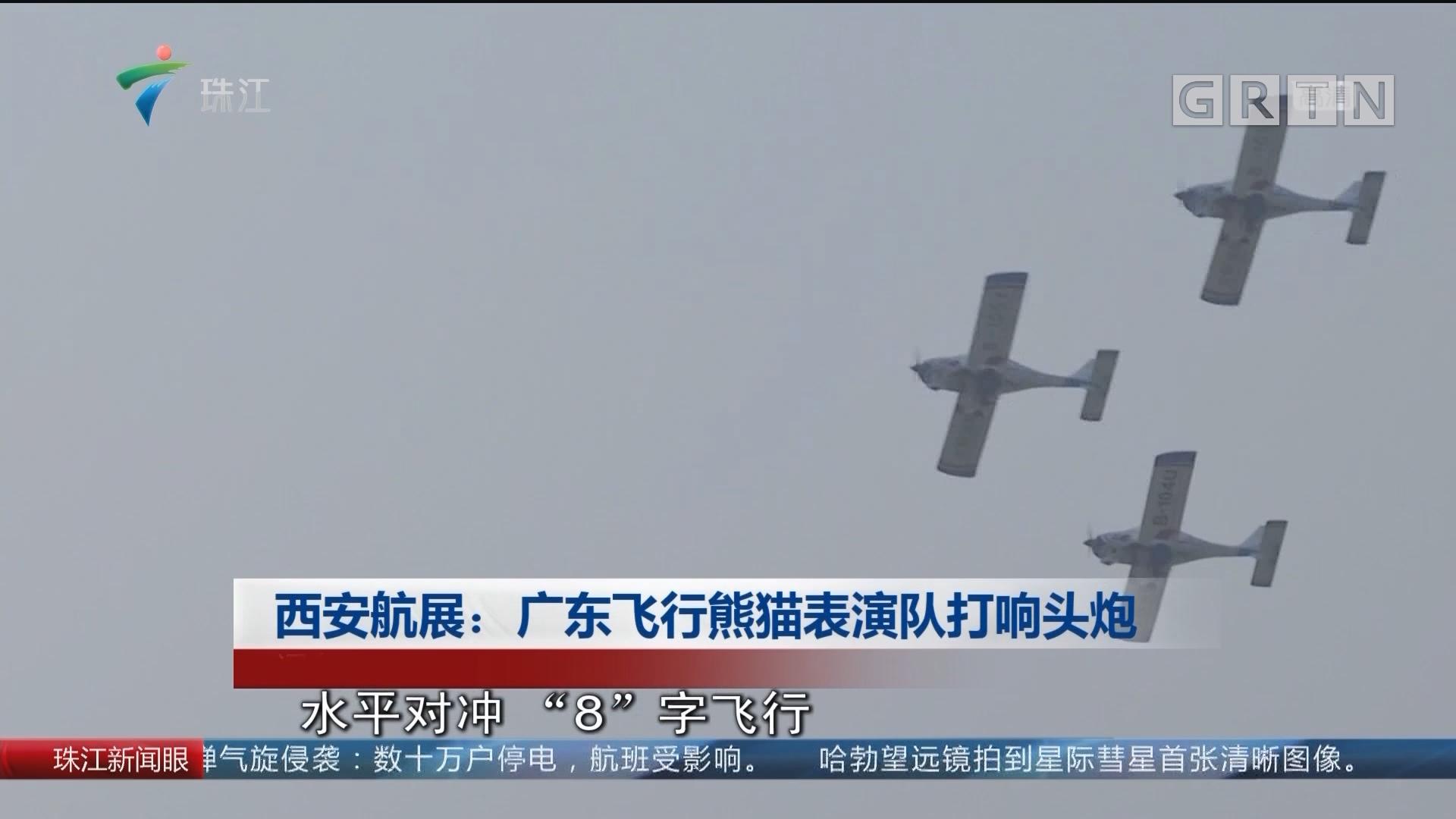 西安航展:广东飞行熊猫表演队打响头炮