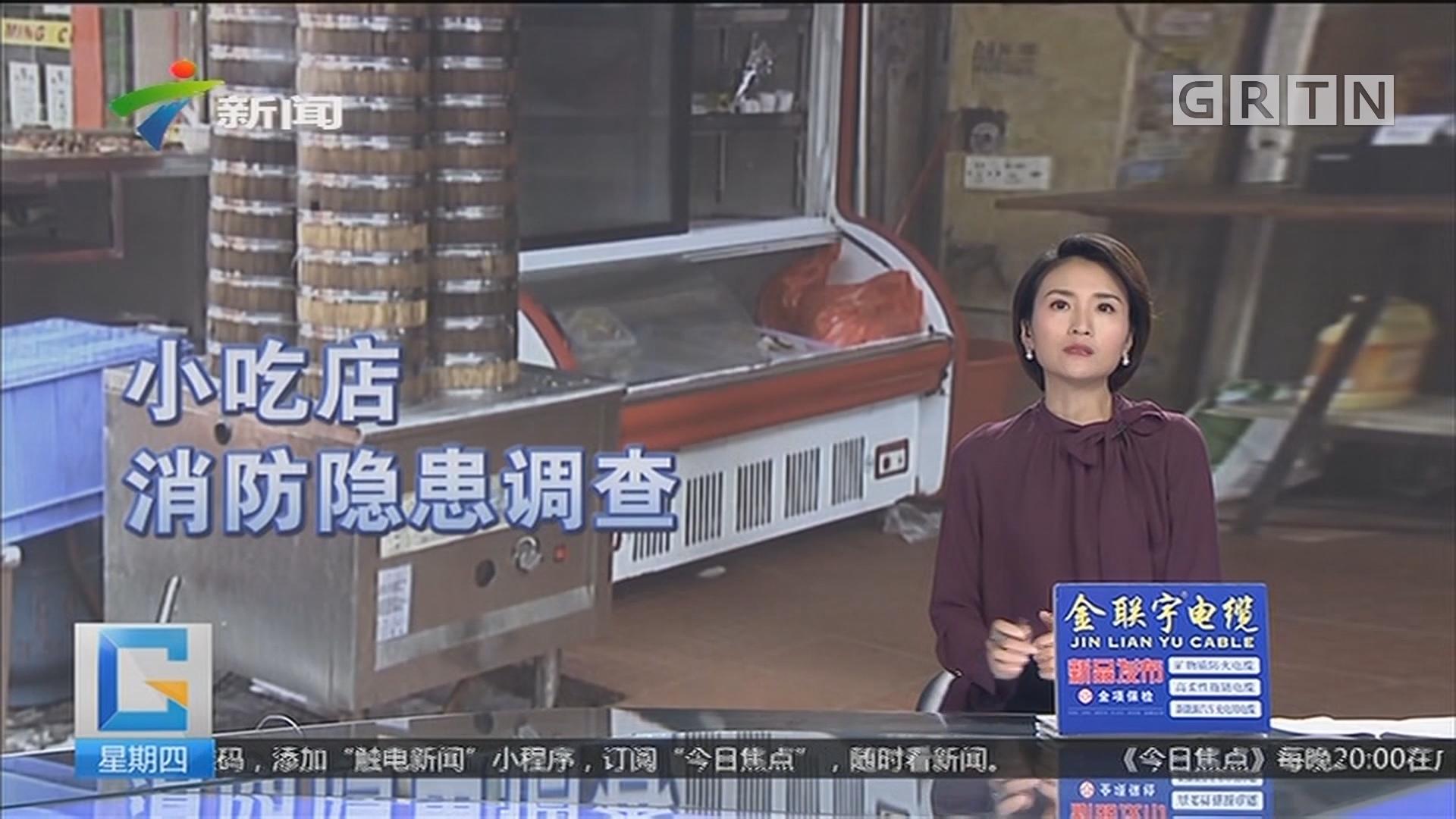 小吃店消防隐患调查 新闻回顾:广佛交界南海路煤气瓶报设置乱象