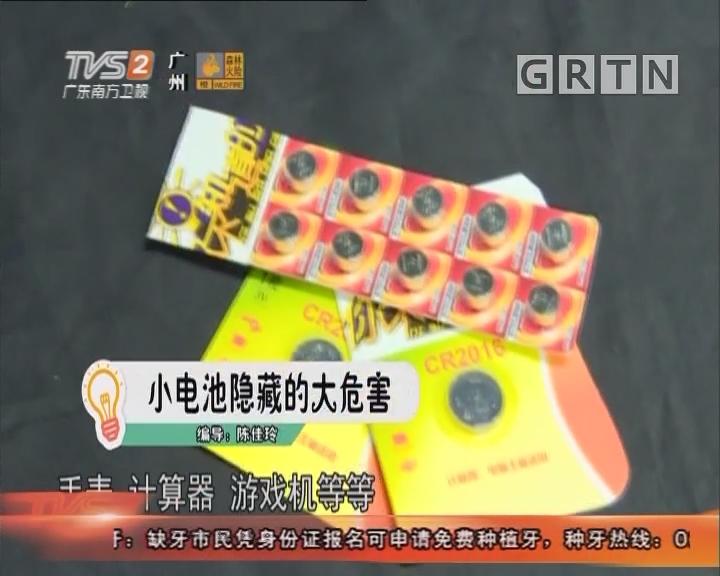 生活小妙招:小电池隐藏的大危害