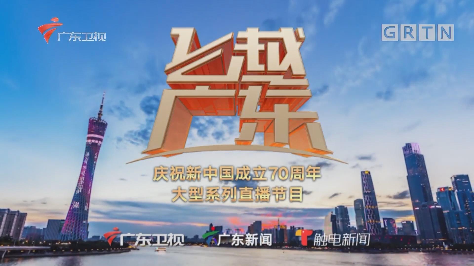 [HD][2019-10-13]飛越廣東