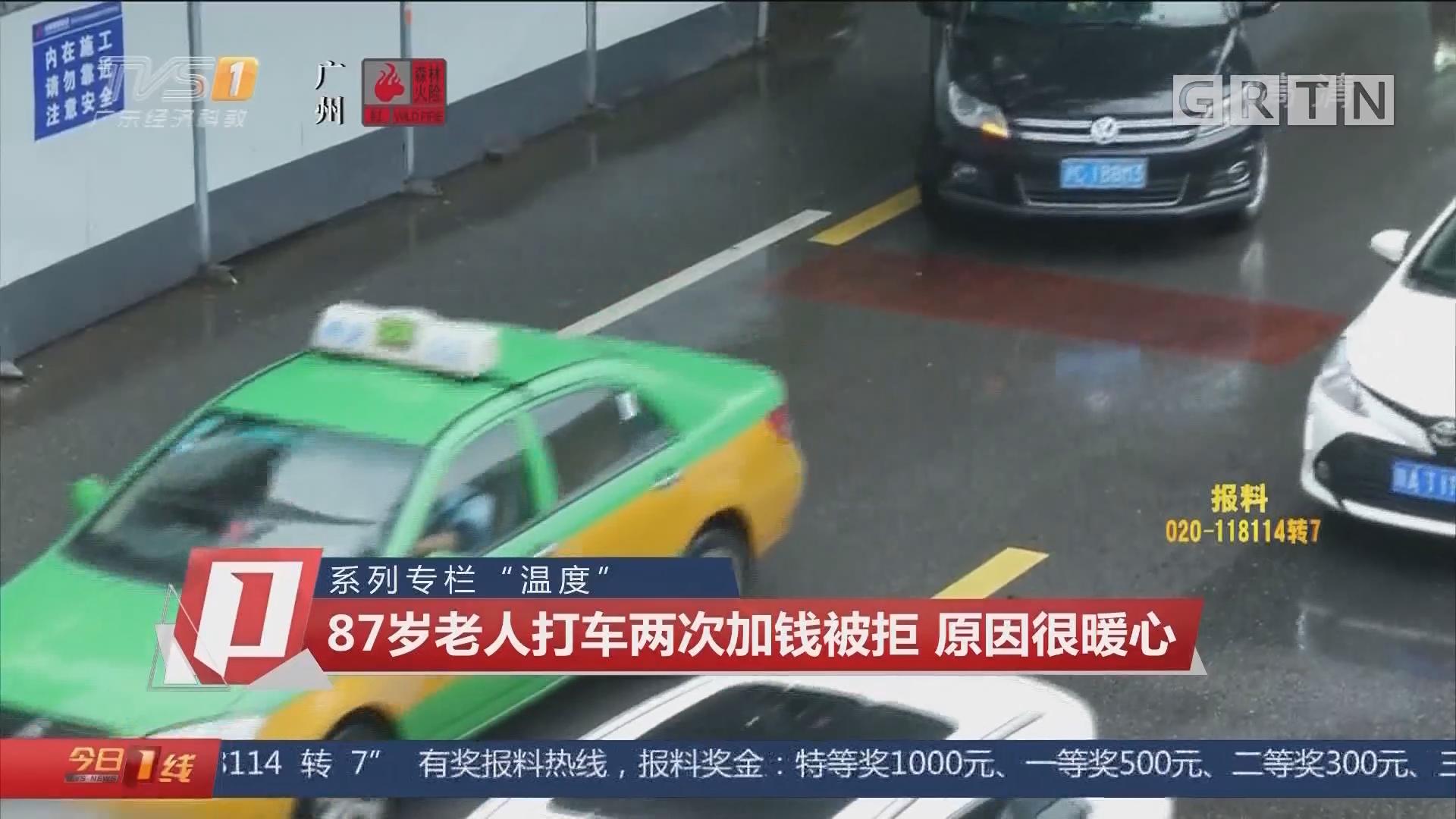 """系列专栏""""温度"""" 87岁老人打车两次加钱被拒 原因很暖心"""