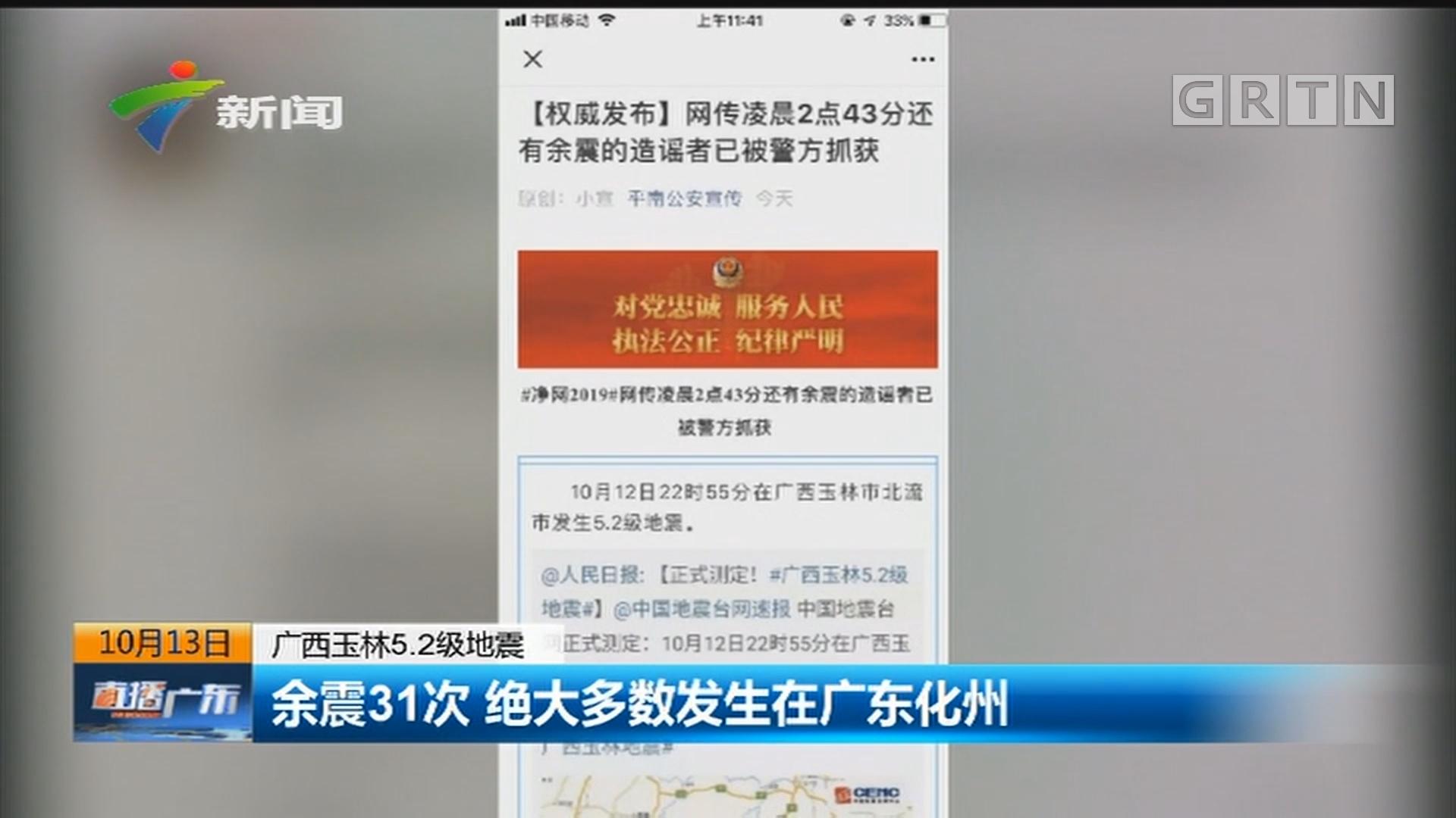 广西玉林5.2级地震 余震31次 绝大多数发生在广东化州