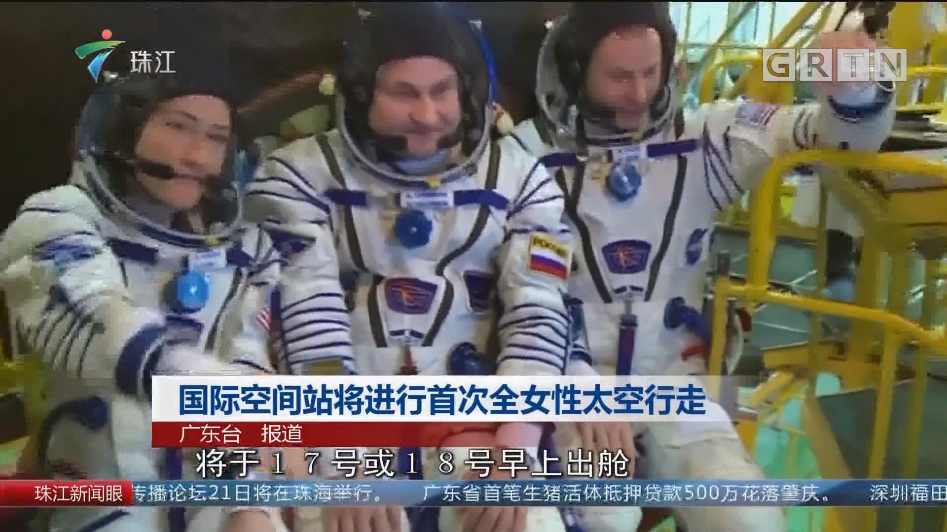 国际空间站将进行首次全女性太空行走