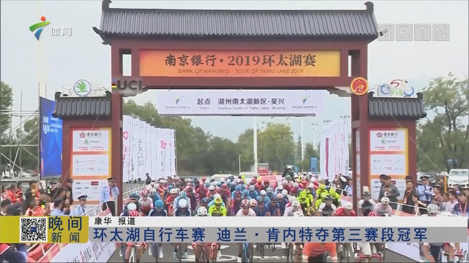 環太湖自行車賽 迪蘭·肯內特奪第三賽段冠軍