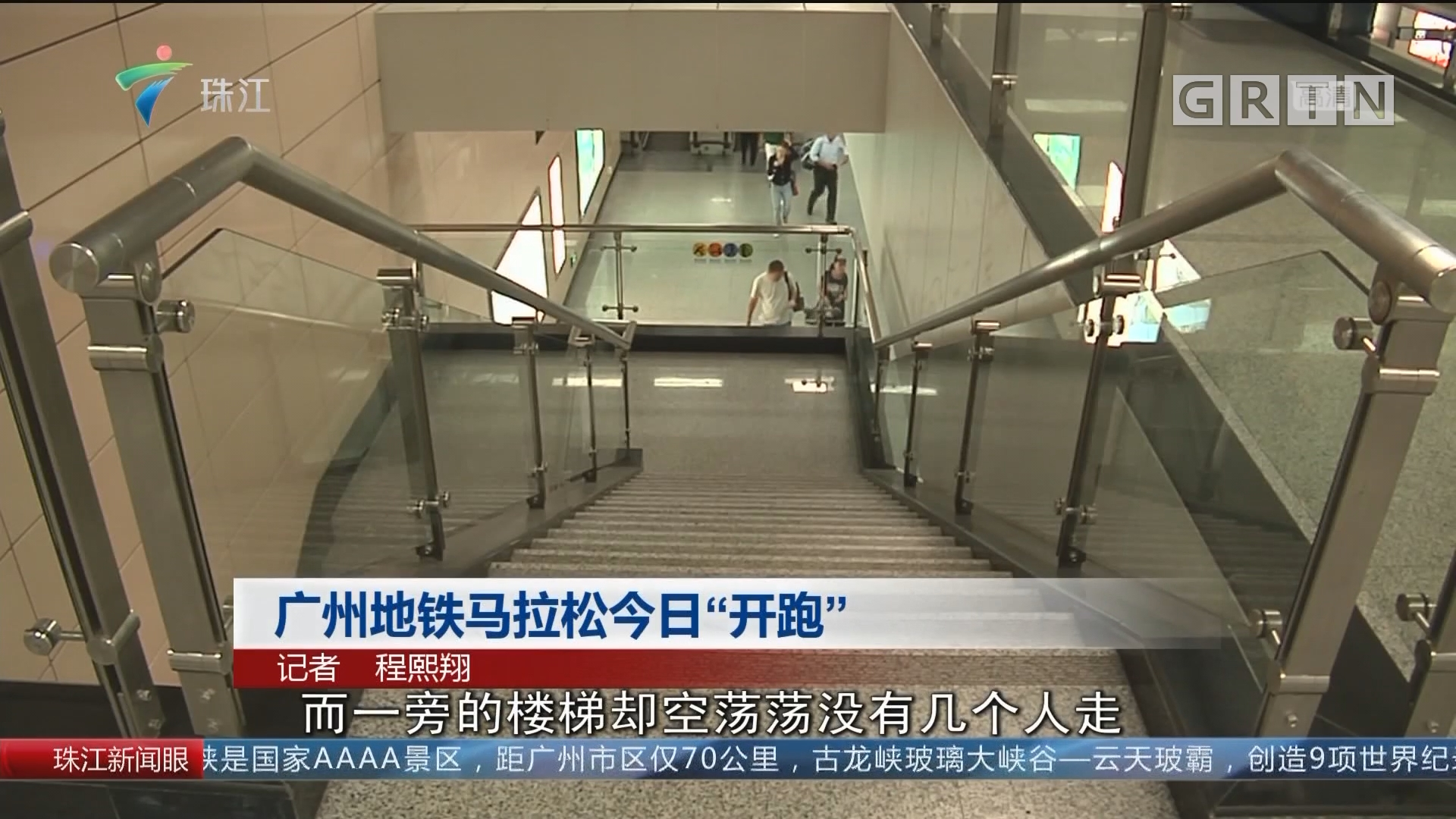 """广州地铁马拉松今日""""开跑"""""""