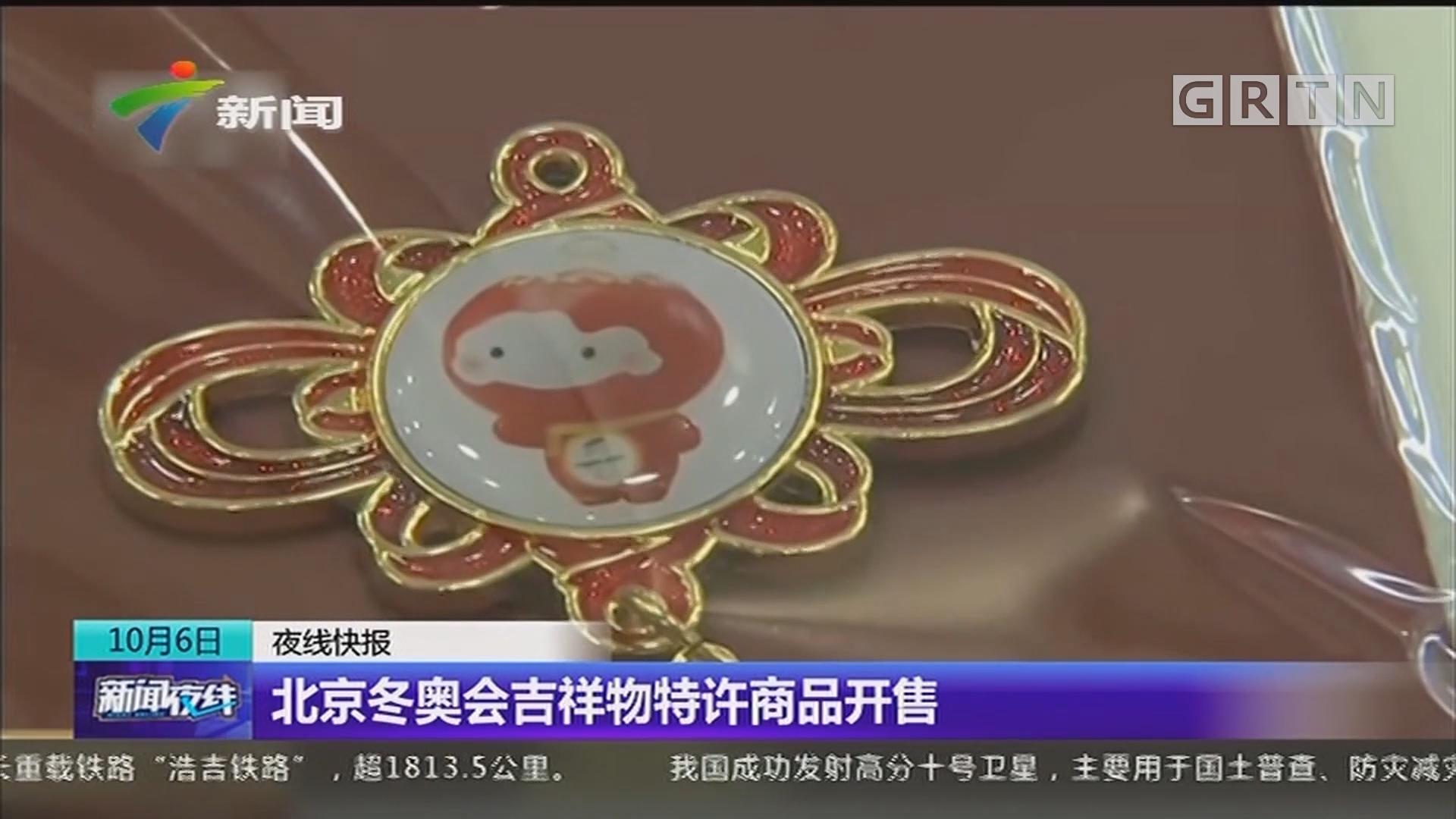 北京冬奥会吉祥物特许商品开售