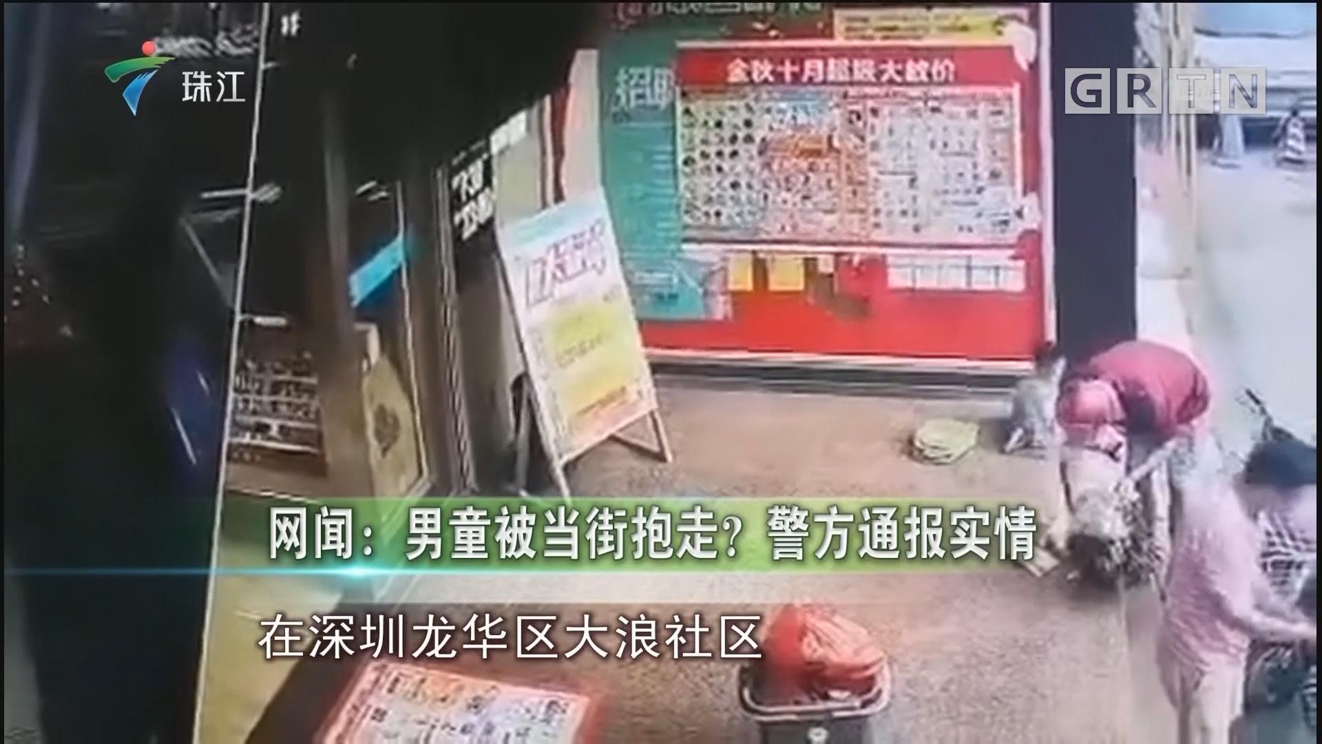网闻:男童被当街抱走?警方通报实情