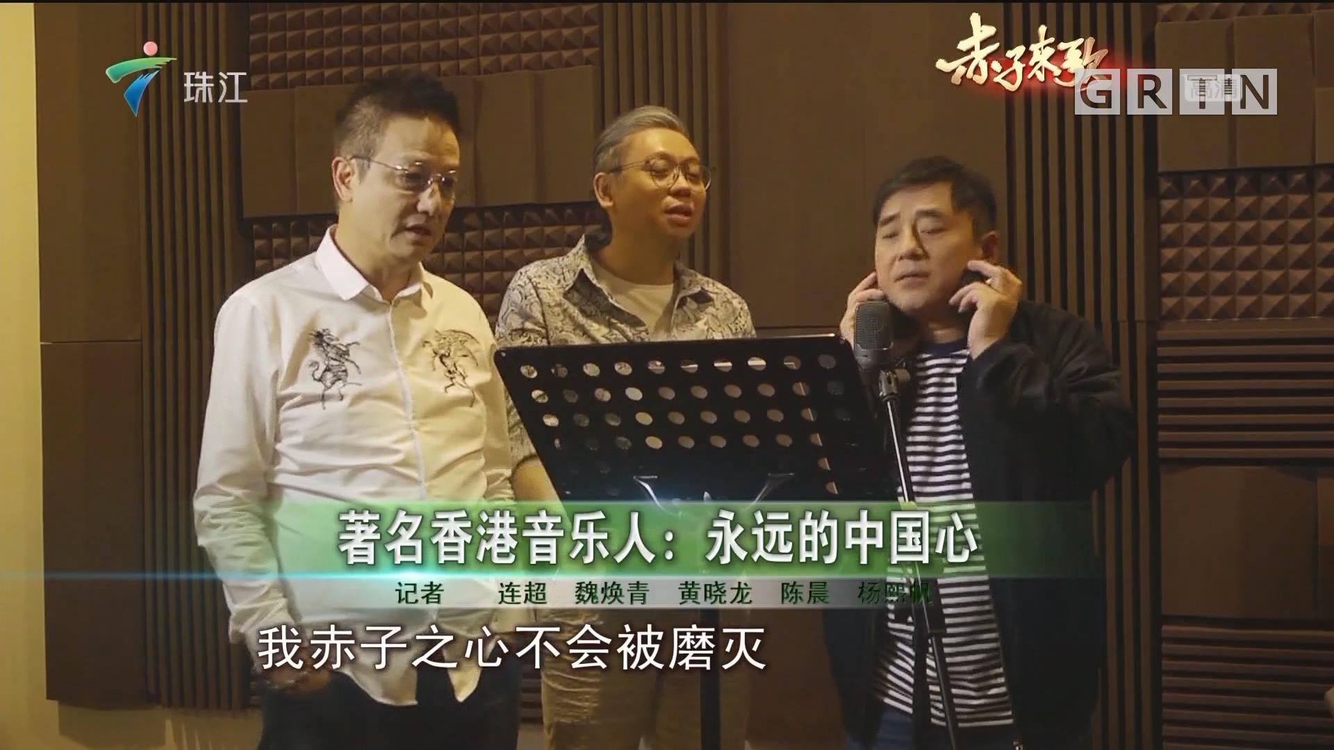 著名香港音乐人:永远的中国心