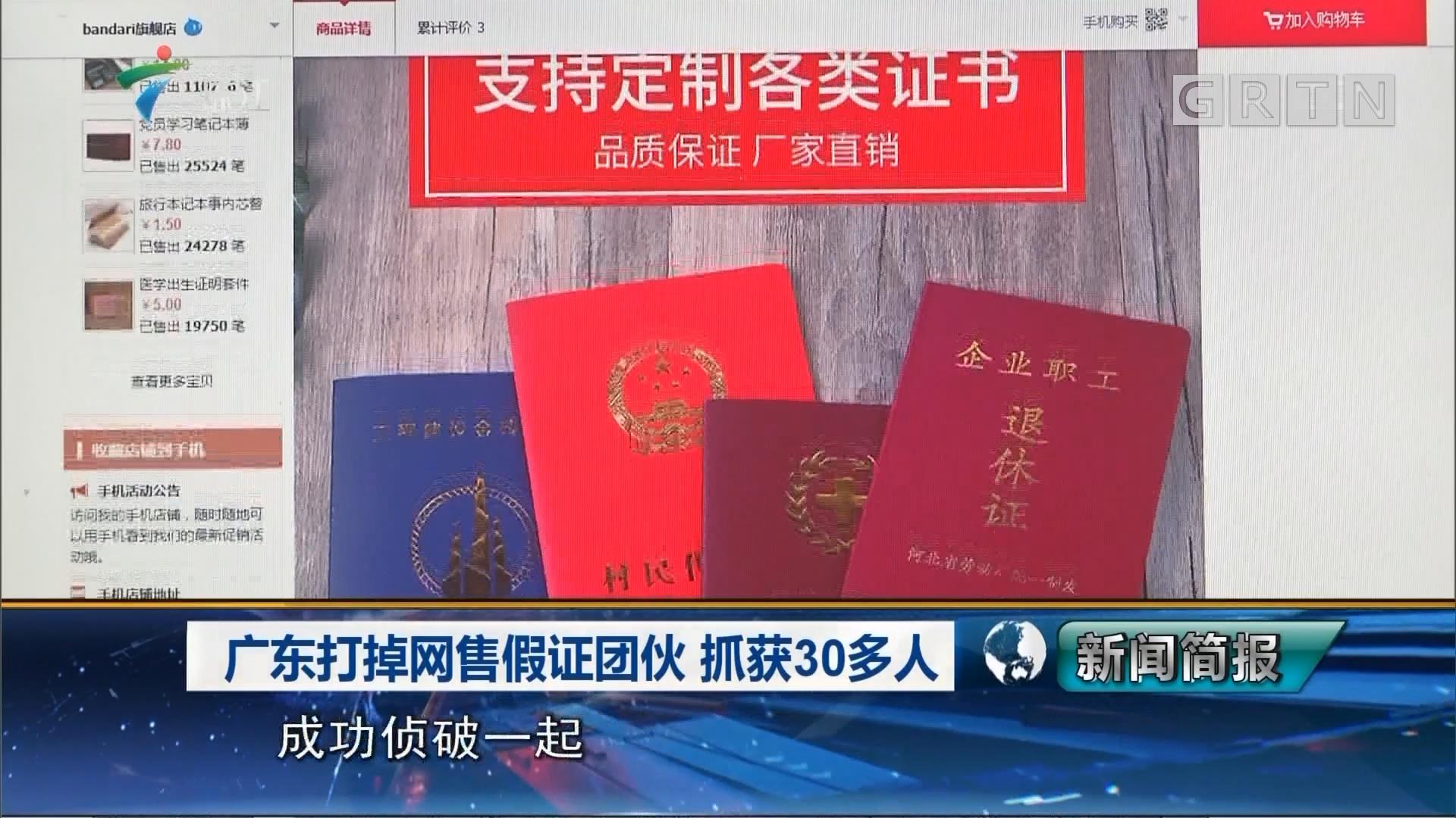廣東打掉網售假證團伙 抓獲30多人