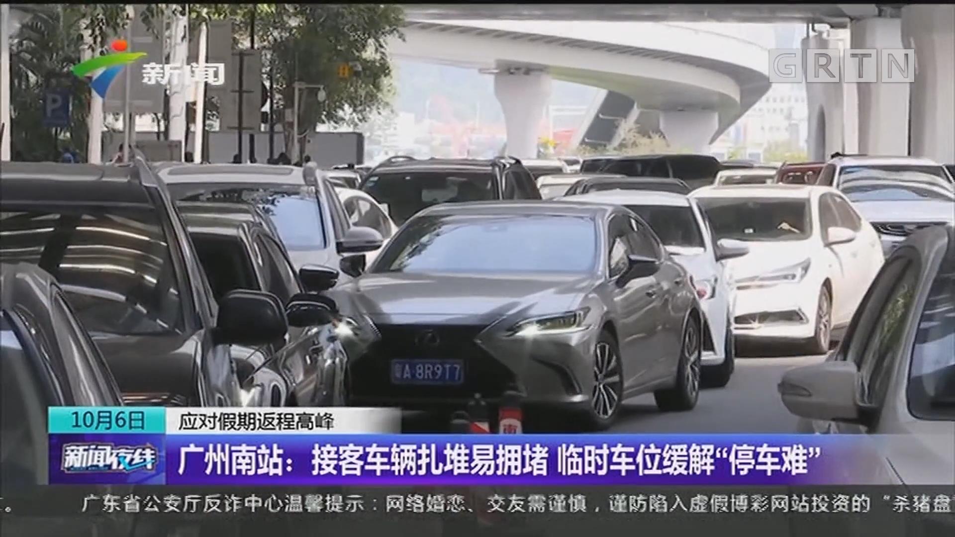 """应对假期返程高峰 广州南站:接客车辆扎堆易拥堵 临时车位缓解""""停车难"""""""