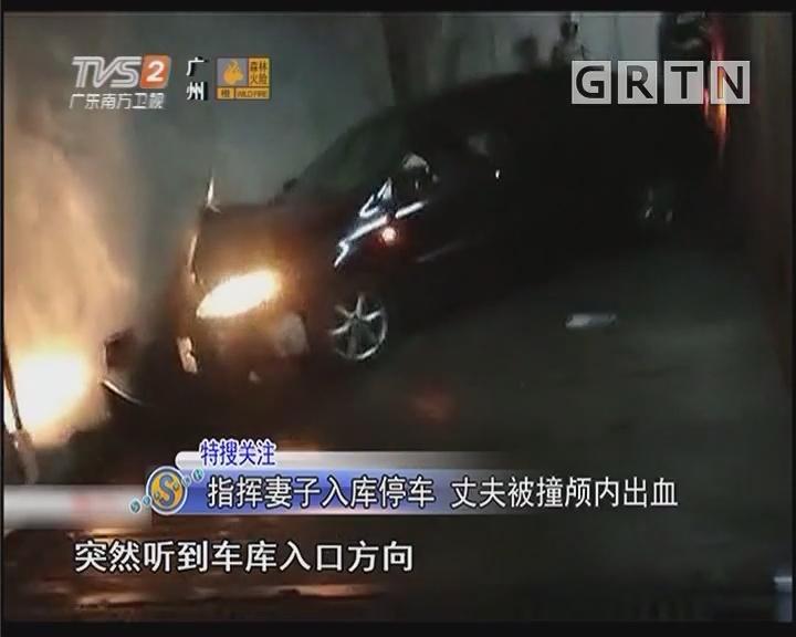 指挥妻子入库停车 丈夫被撞颅内出血