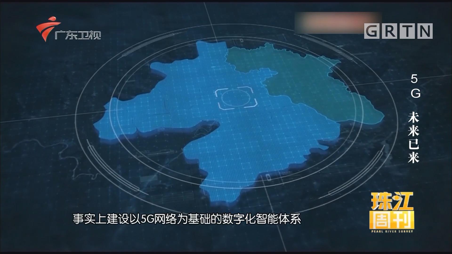 [HD][2019-10-06]珠江周刊