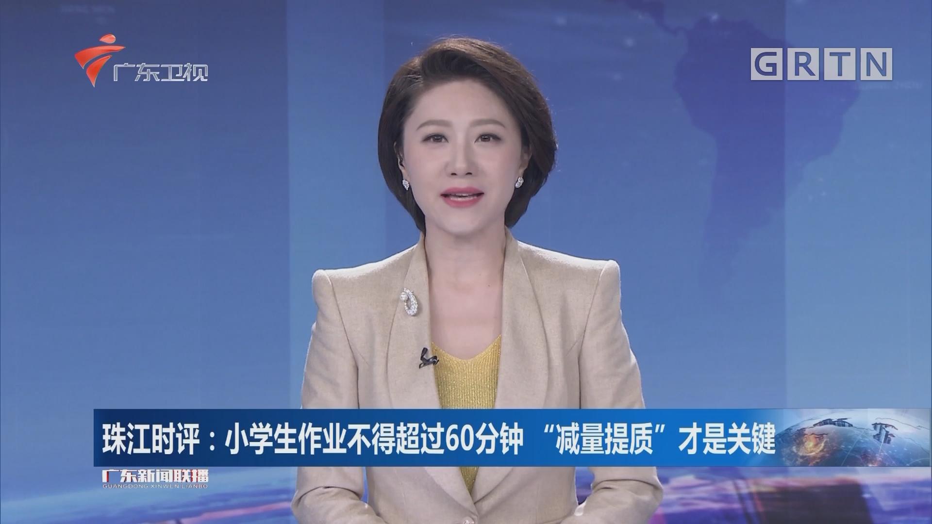 """珠江时评:小学生作业不得超过60分钟 """"减量提质""""才是关键"""