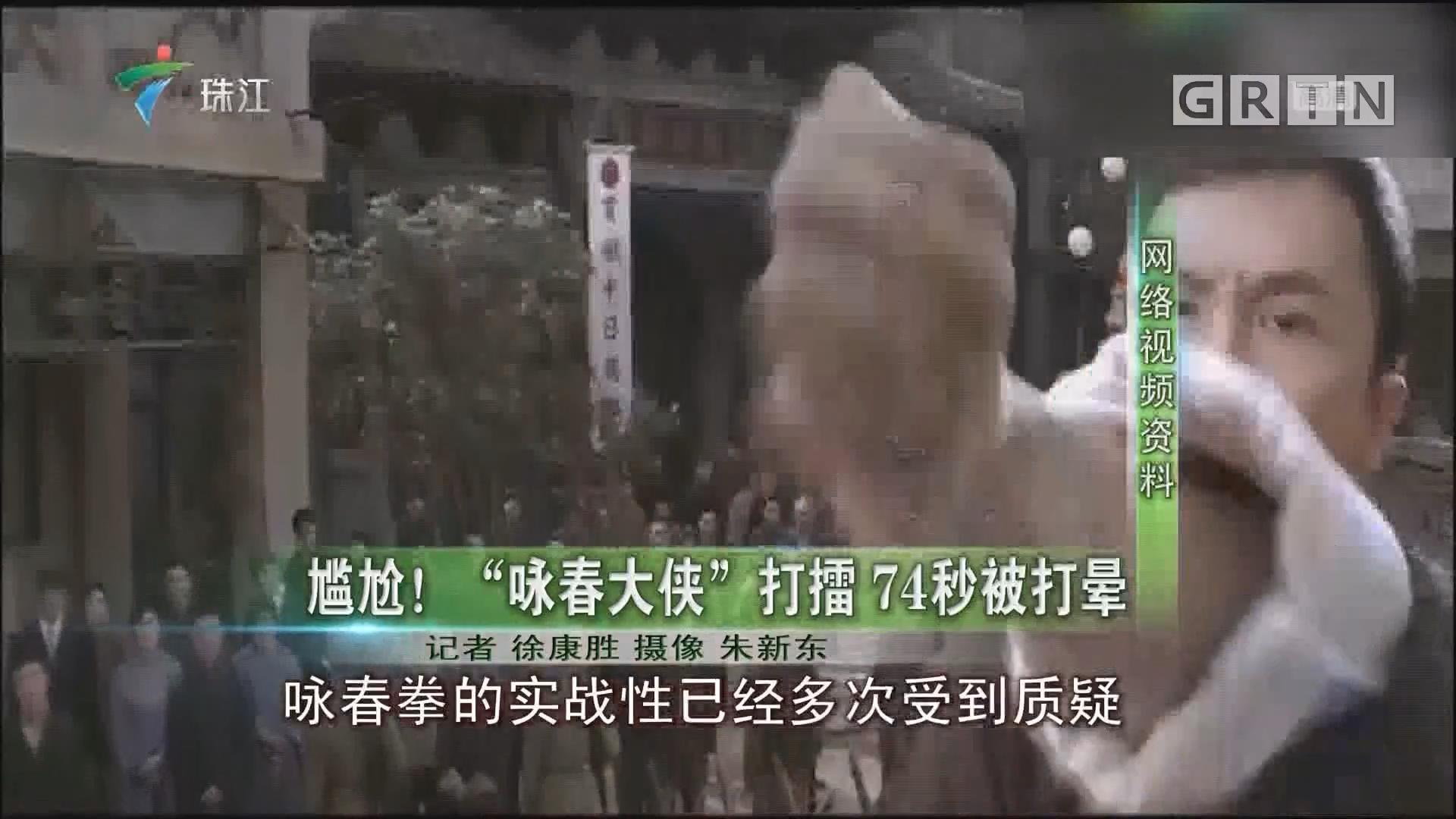 """尴尬! """"咏春大侠""""打擂74秒被打晕"""