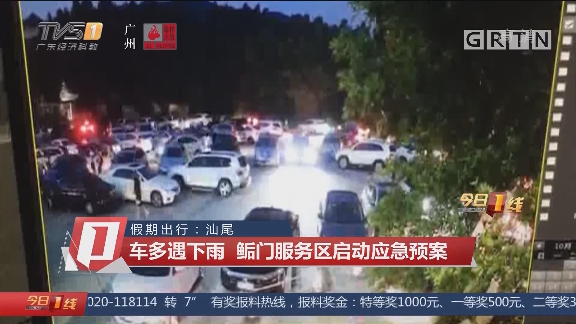 假期出行:汕尾 車多遇下雨 鲘門服務區啟動應急預案
