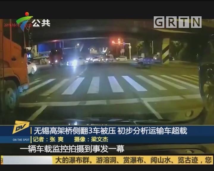 (DV現場)無錫高架橋側翻3車被壓 初步分析運輸車超載