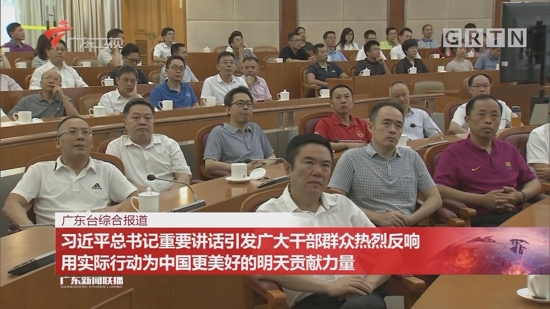 习近平总书记重要讲话引发广大干部群众热烈反响 用实际行动为中国更美好的明天贡献力量