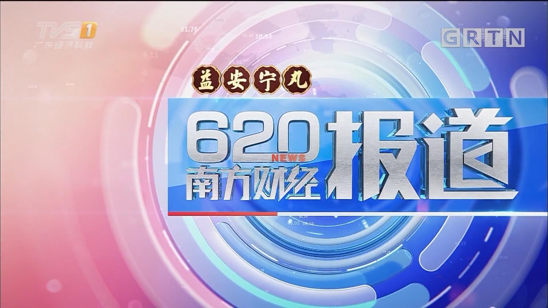 [HD][2019-10-13]南方财经报道:广西玉林5.2级地震 广东多地半夜有震感