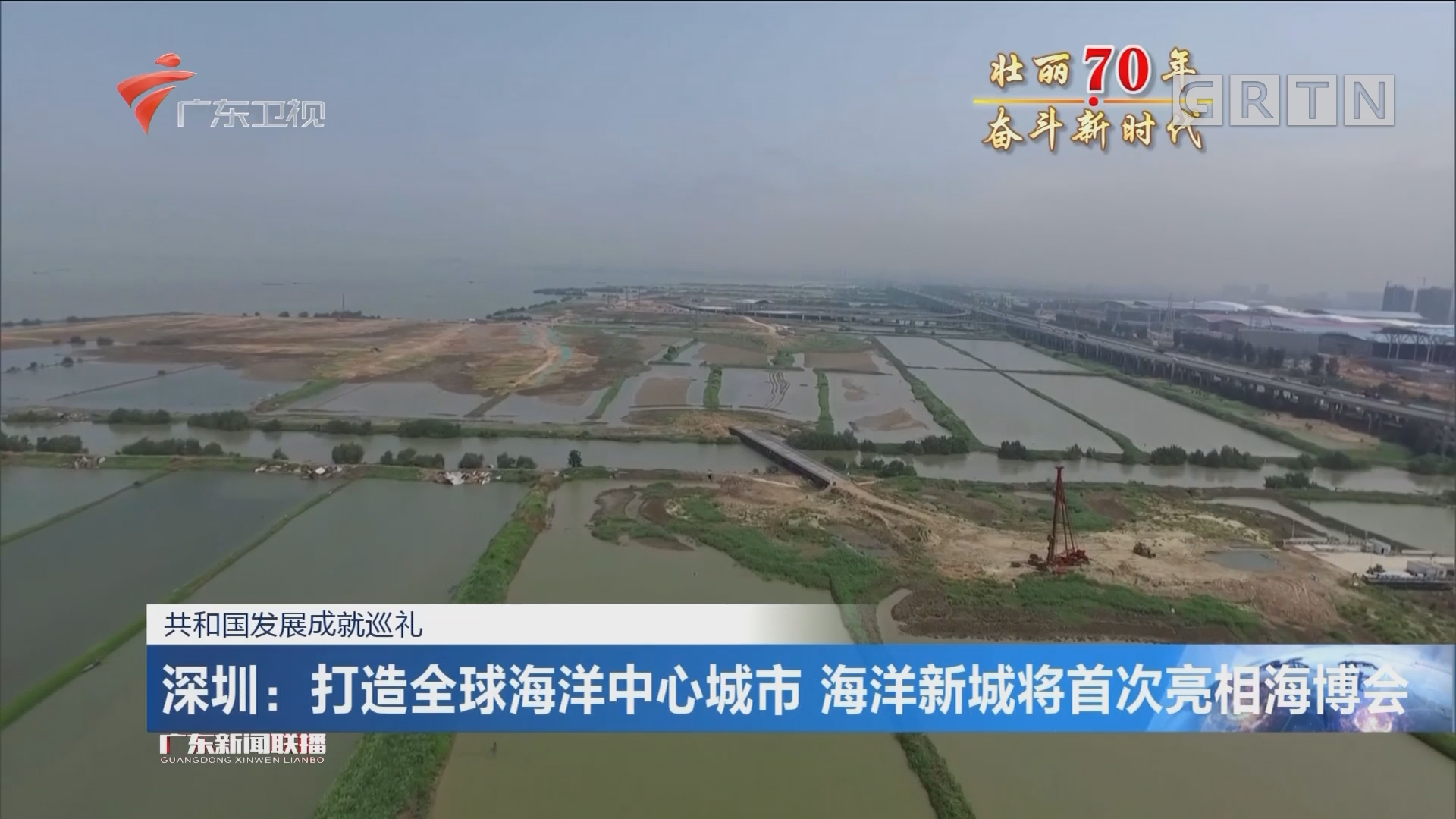 深圳:打造全球海洋中心城市 海洋新城将首次亮相海博会