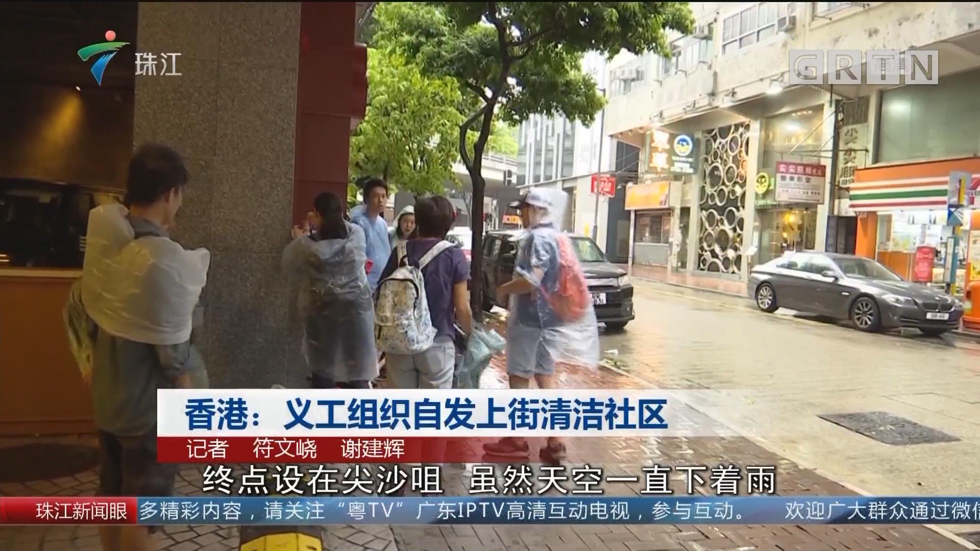 香港:义工组织自发上街清洁社区
