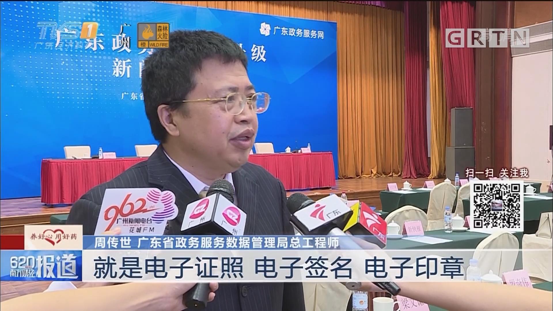 """广东优化升级""""掌上政府"""" 群众跑腿次数已降7成"""