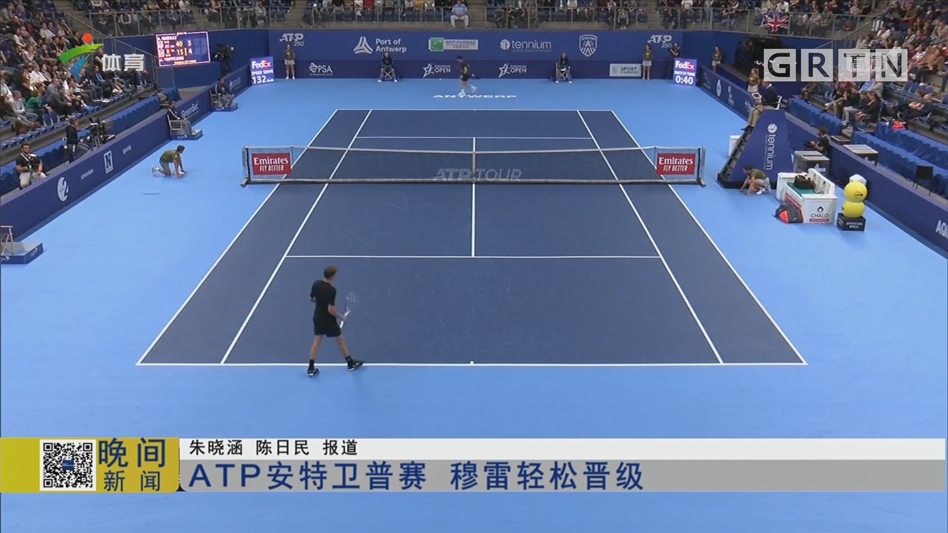 ATP安特卫普赛 穆雷轻松晋级