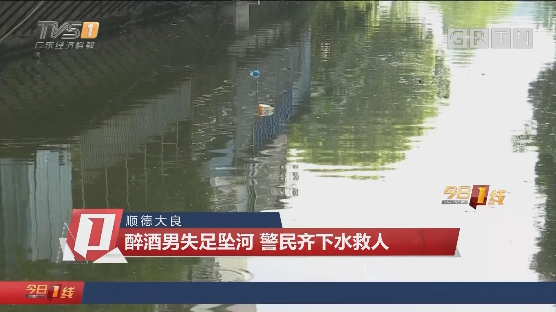 顺德大良:醉酒男失足坠河 警民齐下水救人
