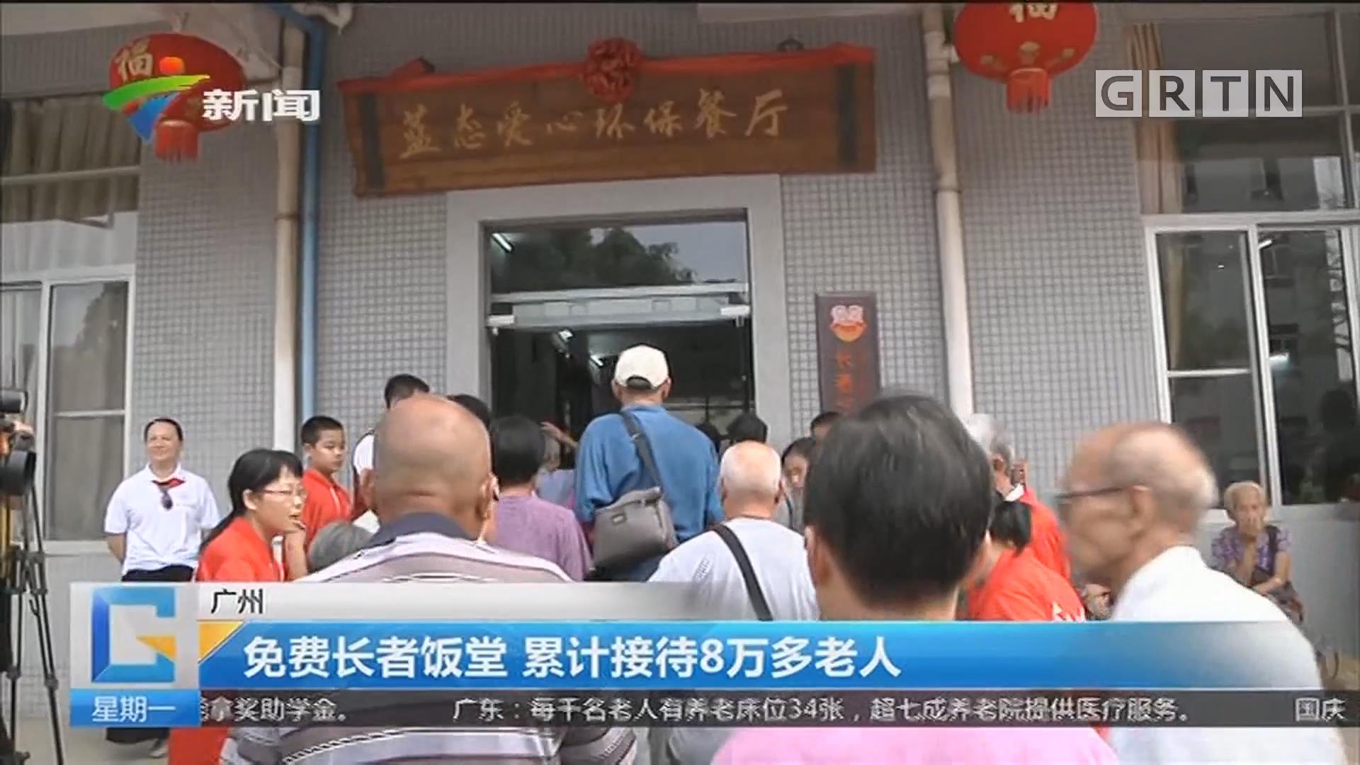 广州:免费长者饭堂 累计接待8万多老人