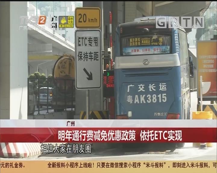 广州 明年通行费减免优惠政策 依托ETC实现