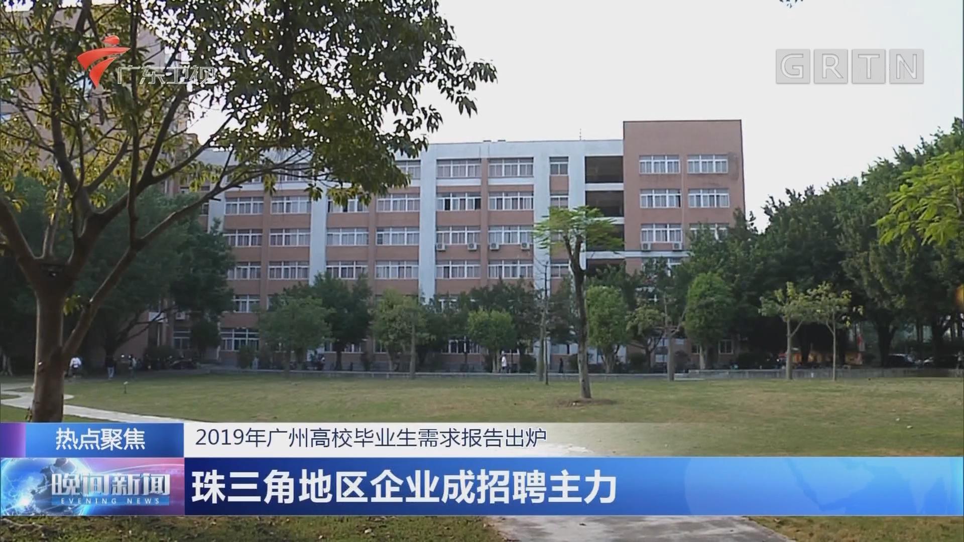 2019年广州高校毕业生需求报告出炉 珠三角地区企业成招聘主力