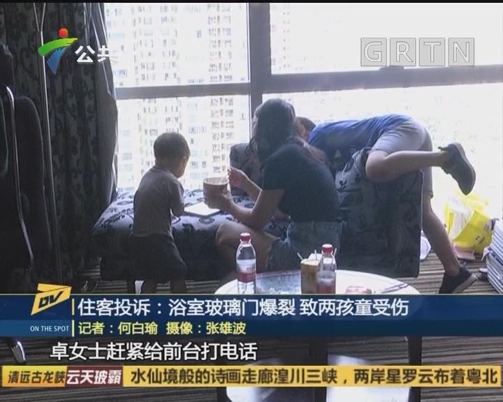 (DV现场)住客投诉:浴室玻璃门爆裂 致两孩童受伤