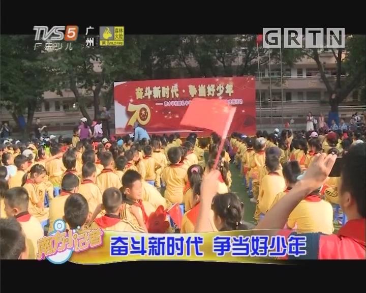 [2019-10-09]南方小记者:奋斗新时代 争当好少年