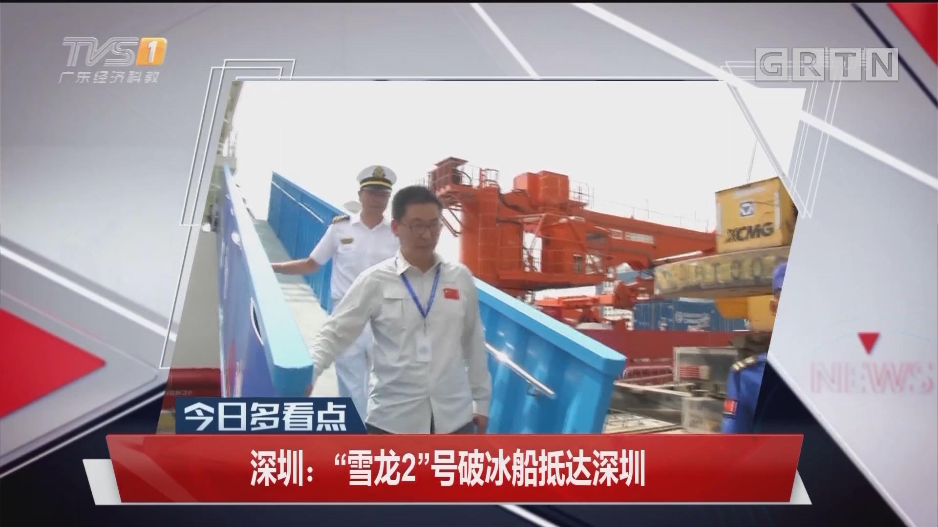"""深圳:""""雪龙2""""号破冰船抵达深圳"""