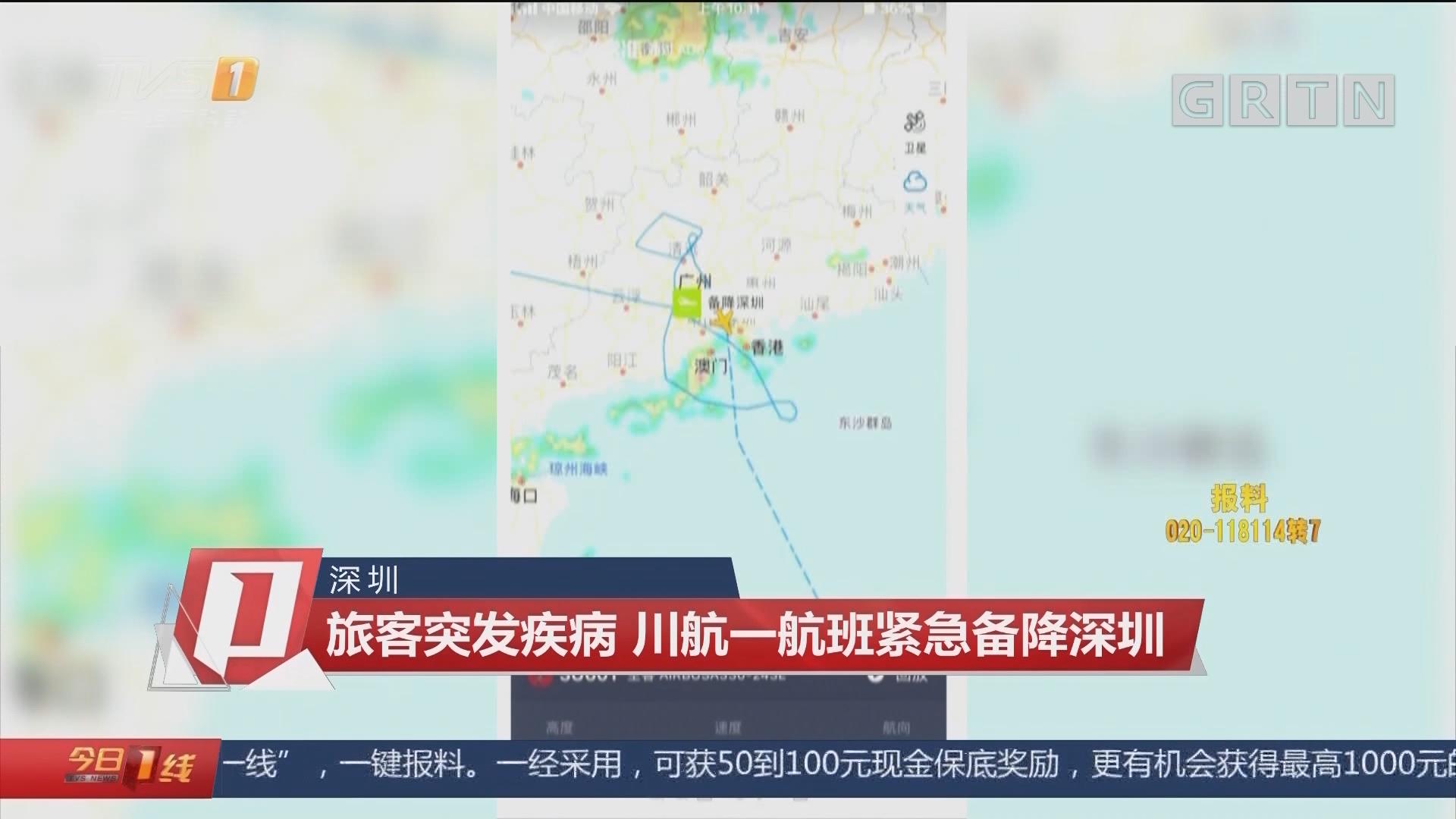 深圳 旅客突发疾病 川航一航班紧急备降深圳