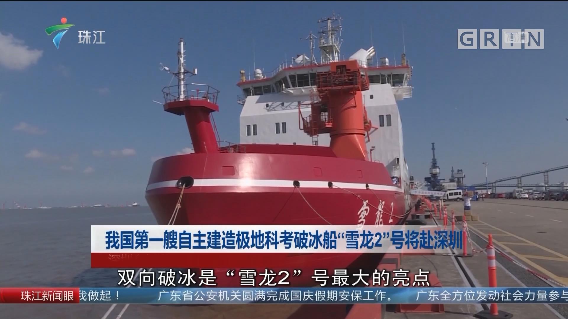 """我国第一艘自主建造极地科考破冰船""""雪龙2""""号将赴深圳"""