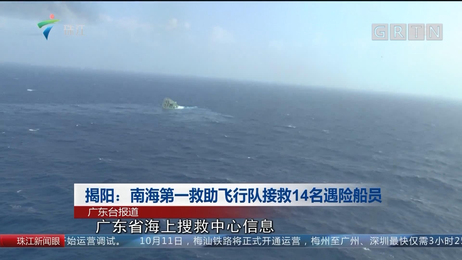 揭阳:南海第一救助飞行队接救14名遇险船员