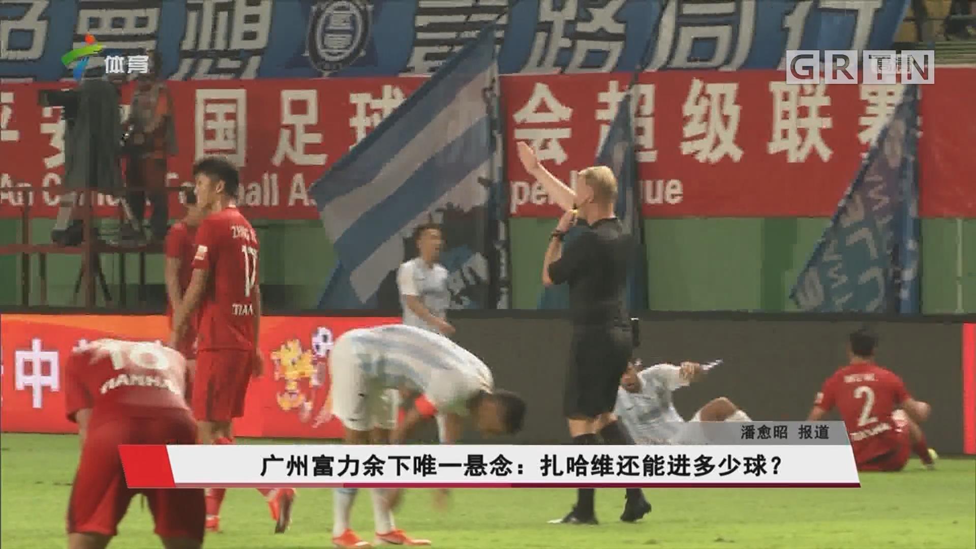 广州富力余下唯一悬念:扎哈维还能进多少球?